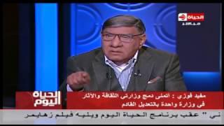 مفيد فوزي: علاقة مصر بالسعودية أهم مائة مرة من «تيران وصنافير»