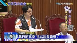 20151028中天新聞 不滿調漲宿舍挨轟 陳銘薰確定去職