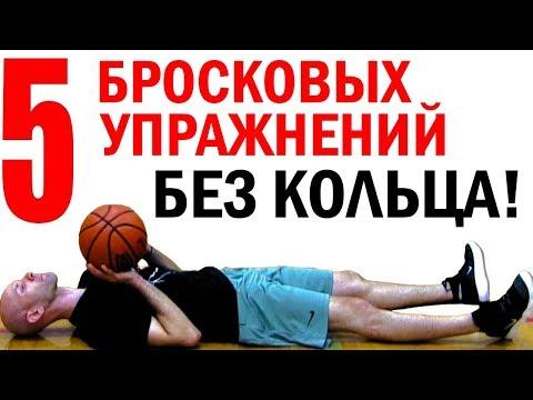 Как улучшить бросок в баскетболе в домашних условиях