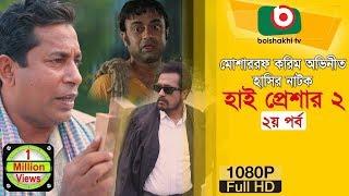 হাসির নাটক 'হাই প্রেশার ২' Eid Natok-High Pressure 2 | EP 02 | Mosharraf Karim, Nadia | Comedy Natok