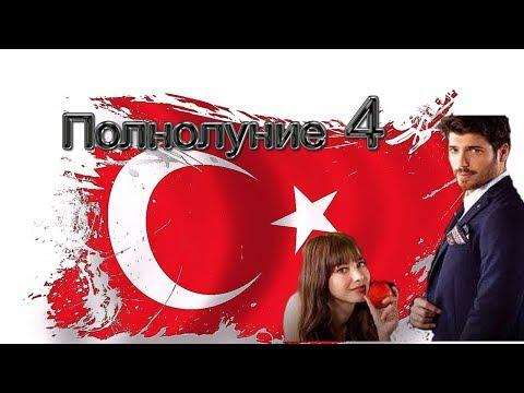 Полнолуние турецкий сериал 4 серия смотреть