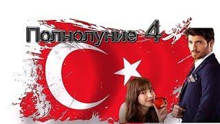 Полнолуние / Dolunay 4 серия  смотреть онлайн турецкий сериал на русском языке