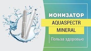обзор Aquaspectr Mineral. (Акваспектр минерал или минеральная палочка. Ионизатор воды)