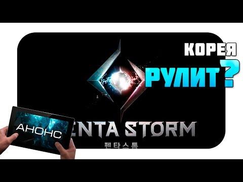 видео: penta storm - Новая корейская moba (Анонс)