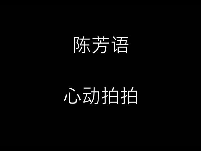 陈芳语 [心动拍拍] 歌词
