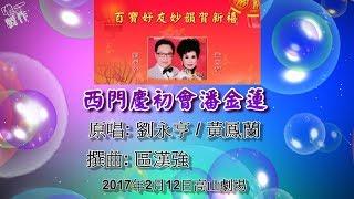 西門慶初會潘金蓮 ~劉永亨/黃鳳蘭 【唯一製作】