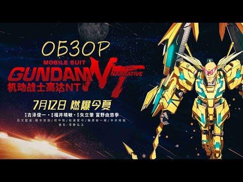 [ОБЗОР] Мобильный воин Гандам: Нарратив/Mobile Suit Gundam NT