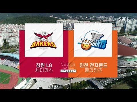 [KBL] 창원 LG vs 인천 전자랜드 H/L (11.30)