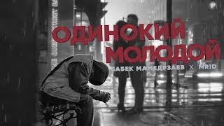 Бабек Мамедрзаев & MriD - Одинокий Молодой (ПРЕМЬЕРА ХИТА 2019)