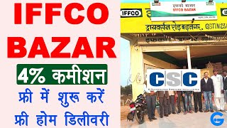 iffco bazar franchise in hindi🔥 - iffco bazar online shopping | iffco ki franchise kaise le | #CSC
