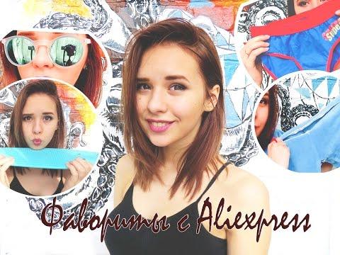 Покупки с Aliexpress