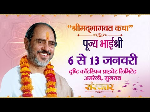Shrimad Bhagwat Katha By Bhai Shri Ji - 12 January | Amreli | Day 7
