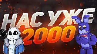 НАС УЖЕ 2000