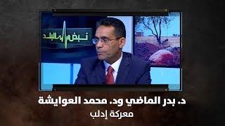 د. بدر الماضي ود. محمد العوايشة - معركة إدلب