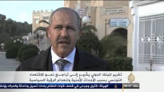 تقرير البنك الدولي حول نمو الاقتصاد التونسي