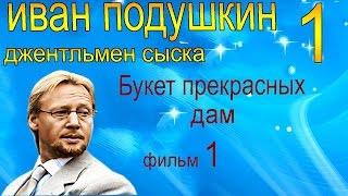 Иван Подушкин джентльмен сыска 1 сезон 1 фильм Букет прекрасных дам