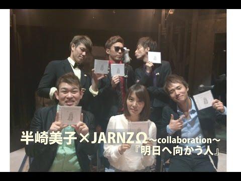 『明日へ向かう人』半崎美子×JARNZΩ ~Collaboration~