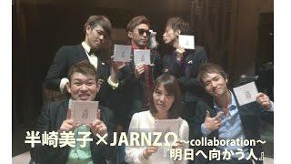 『明日へ向かう人』半崎美子×JARNZΩ ~Collaboration~ 半崎美子 検索動画 30
