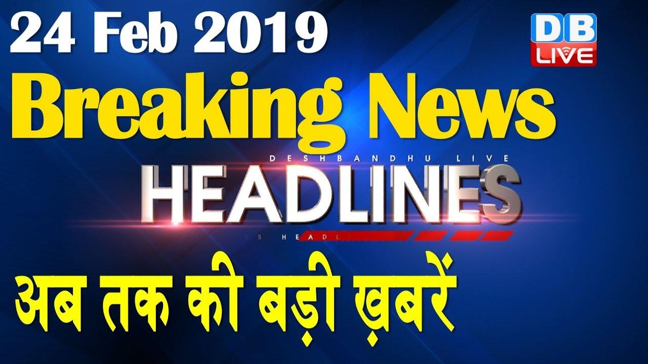 अब तक की बड़ी ख़बरें | morning Headlines | breaking news 24 Feb | india  news | top news | #DBLIVE