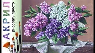 «Сирень. Летний букет цветов» как нарисовать натюрморт 🎨АКРИЛ! Мастер-класс ДЕМО