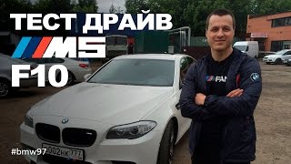 Тест драйв BMW M5 F10