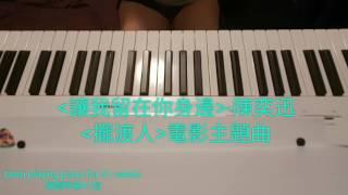陳奕迅 讓我留在你身邊 - 簡易版 鋼琴獨奏 by Stephanie carmelo 卡美路