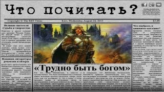Что почитать? - «Трудно быть богом», братья Стругацкие