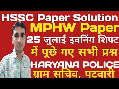 Download HSSC MPHW Paper Solution   HSSC 25 July Evening Shift paper Solution   HSSC MPHW answer Key  