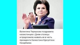 Космонавт Терешкова предложила переименовать Астану в честь Назарбаева