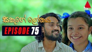 Sakuge Lokaya (සකූගේ ලෝකය) | Episode 75 | 13th August 2021 | Sirasa TV Thumbnail