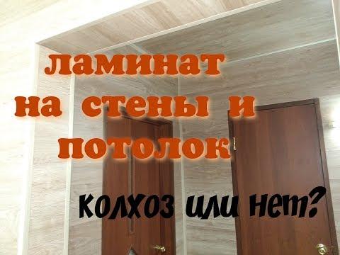 Ламинат для пола на стены и потолок