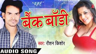 करुआ तेल | Karuwa Tel | Bank Body | Roshan Kishor | Bhojpuri Song