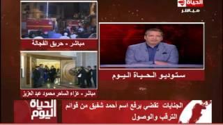 شاهد.. تعليق تامر أمين على عودة أحمد شفيق