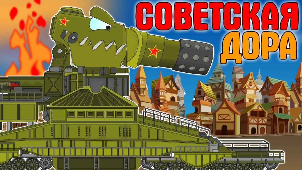 Могучая Советская Дора.Мультики про танки.