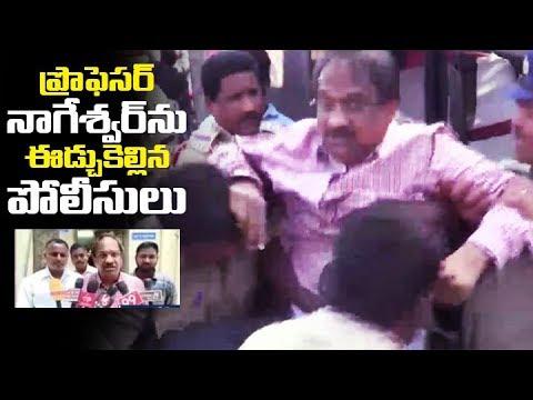 ప్రొఫెసర్ నాగేశ్వర్ ను ఈడ్చుకెల్లిన పోలీసులు | Prof Nageshwar Protest To Support Students | TT