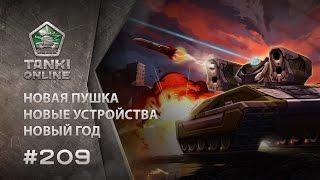 ТАНКИ ОНЛАЙН Видеоблог №209