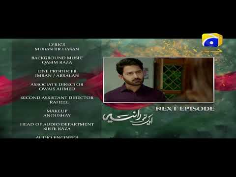 Aik Thi Raniya Episode 14 Teaser | Har Pal Geo