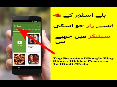 TOP SECRETS Of GOOGLE PLAY STORE -2017- HIDDEN Features! Urdu/Hindi