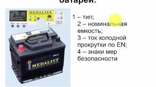 электрооборудование(Обзорная лекция по электрооборудованию автомобиля., 2016-05-02T11:23:37.000Z)