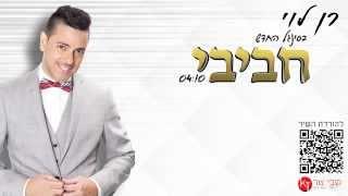 רן לוי מארח את רון SKY נשר - חביבי - Ran Levy Feat Ron SKY - Habibi