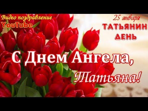pozdravleniya-s-dnem-imeni-tatyana-otkritki foto 19