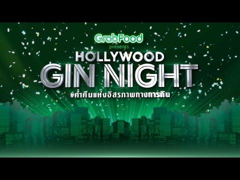 """[LIVE]  EP.3 GrabFood presents """"HOLLYWOOD GIN NIGHT"""" #ค่ำคืนแห่งอิสรภาพทางการกิน"""