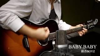BABYBABY/銀杏BOYZ cover by ナミオカコウタロウ 銀杏BOYZさんの「BABY ...