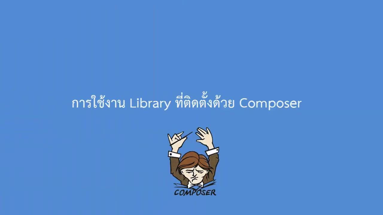Web Developer Skills: การใช้งาน Composer สำหรับ PHP Programmer [1]