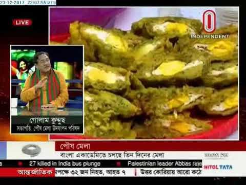 Ashar Bangladesh, 23 December 2017