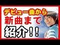 演歌界のプリンス・氷川きよしさんのデビュー曲から新曲まで紹介!!【芸能いい】