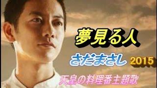 テレビドラマ『天皇の料理番』2015年4月26日~毎週日曜日放送21:00~☆「...