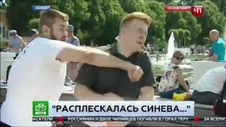 Журналиста НТВ избили во время прямого эфира  Драка в прямом эфире новостей 20.08.2017 г.