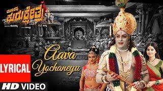 Aava Yochaneyu Lyrical   Munirathna Kurukshetra   Darshan   Sneha   Munirathna  V Harikrishna