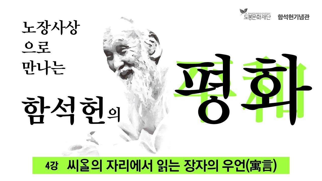 4강 씨알의 자리에서 읽는 장자의 우언(寓言) [도봉문화재단]